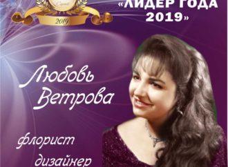 Любовь Ветрова- дипломированный флорист-дизайнер номинирована на премию «Лидер года 2019»