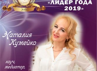 Наталия Кумейко номинирована на премию «Лидер года 2019»