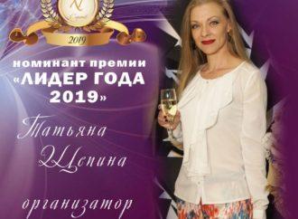Татьяна Щепина- организатор событий- претендент на звание «Лидер года 2019»