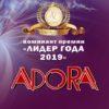 Центр здоровья и красоты «Адора» претендент на звание лучшее предприятие 2019!