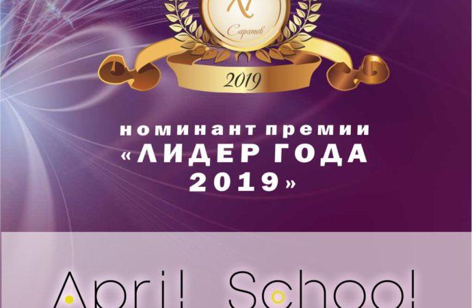«Aprilschool» номинат премии «Лидер года 2019»