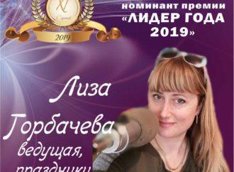 Номинант премии «Лидер года 2019» — Ведущая Елизавета Горбачева