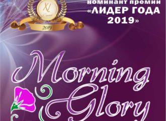 Номинант премии «Лидер года 2019» компания «Morning Glory»
