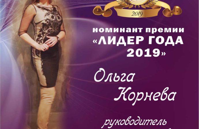 Корнева Ольга претендент на звание «Руководитель года»