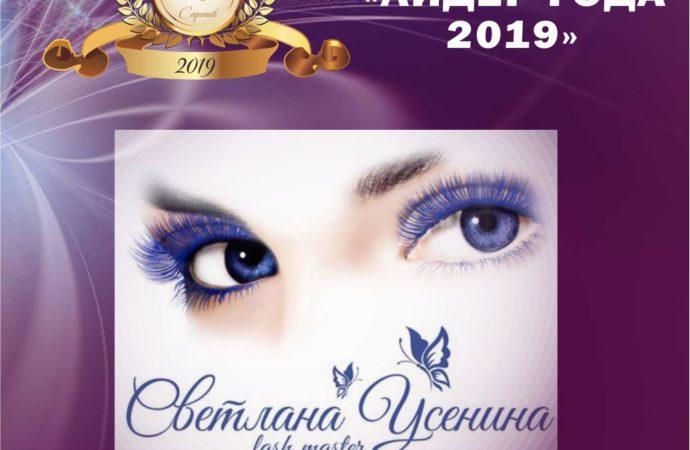 Усенина Светлана номинирована в премии «Лидер года 2019»