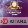 Юридическая компания «Югайд» претендент на звание «Лучшее предприятие года»