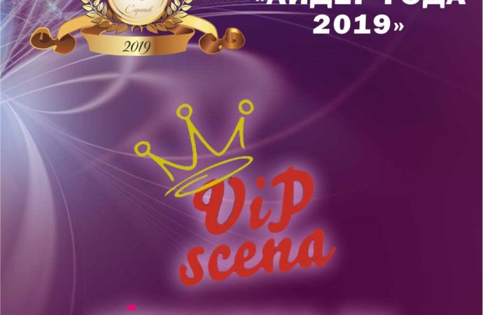 VIPсцена -номинант премии «Лидер года 2019»
