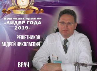 Ортопед Андрей Николаевич Решетников номинирован на премию «Лидер года 2019»
