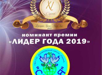 Номинант премии»Лидер года 2019″ — ГУ «Балаковский центр социальной помощи семье и детям «Семья»