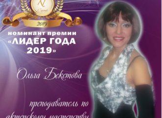 Номинант премии «Лидер года 2019» — Преподаватель по актерскому мастерству Ольга Бекетова