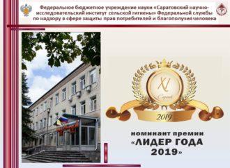 Номинант премии «Лидер года 2019» — ФБУН «Саратовский НИИ сельской гигиены» Роспотребнадзора
