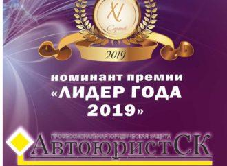 Номинант премии «Лидер года 2019» —  Некоммерческая Организация «Автоюрист»