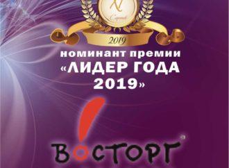 Номинант премии «Лидер года» —  «Восторг в подарок»