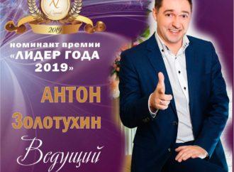 Номинант премии «Лидер года 2019» — Ведущий Антон Золотухин
