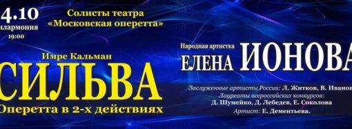 Московская оперетта «Сильва» | 14 октября | 19.00 | Филармония