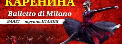 Balletto di Milano «Anna Karenina» | 7 октября | 19.00 | Театр оперы и балета