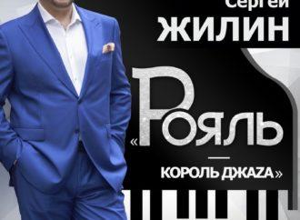 Сергей Жилин и Фонограф-бэнд. «Рояль — король джаза»   15 октября   19:00  Филармония