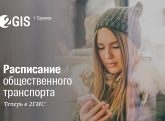 В мобильном приложении 2ГИС теперь можно посмотреть расписание транспорта