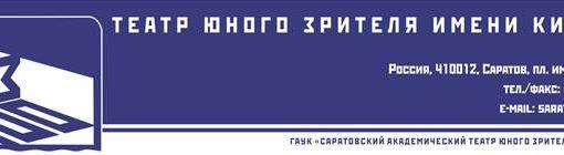 В Саратовской области подвели итоги Года театра.