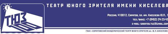 Репертуар Саратовского академического театра юного зрителя имени Ю. П. Киселёва на апрель 2019 г.