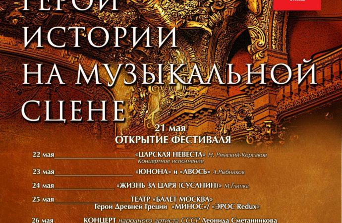 Открытие Собиновского музыкального фестиваля