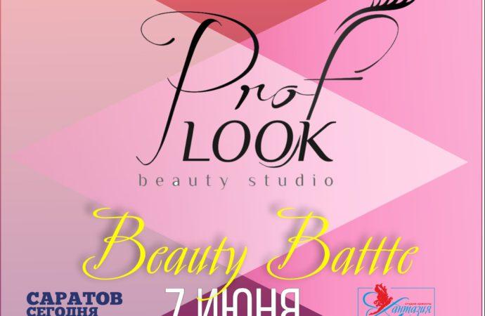"Партнёр Lash-Battle в г.Балаково- ""Prof look studio"""