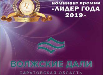 """Номинант премии """"Лидер года 2019"""" Санаторий """"Волжские дали"""""""