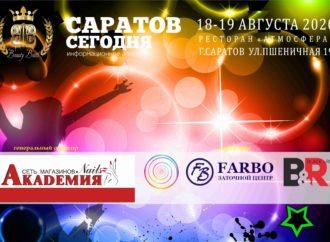 "Фестиваль красоты ""Open Fest"" запланирован на 18-19 августа в Саратове"
