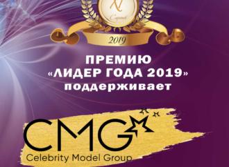 "Номинант премии ""Лидер года"" – Модельное агентство ""Celebrety kids"""