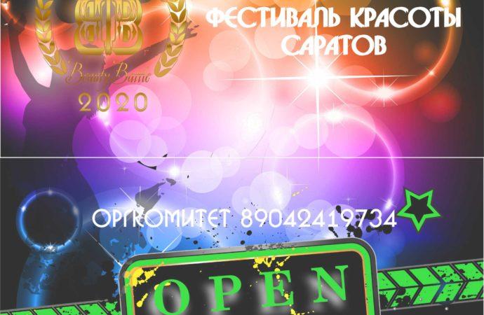 """Саратов ждет открытия фестиваля красоты """"Open Fest"""""""