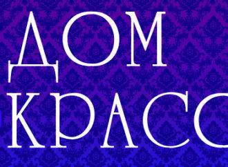 """Номинант премии """"Лидер года 2019"""" -""""Дом красоты Е.М."""""""