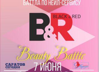 """Спонсор Бьюти Баттла по нейл сервису в г.Балаково-студия профессионалов """"B&R"""""""