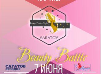 "Партнёр Бьюти Баттла в г.Балаково- Имидж-студия ""Image Dance Style"""