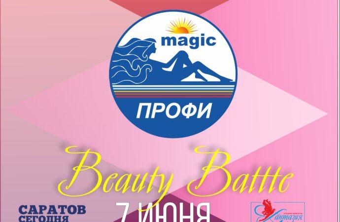 Генеральный партнёр Бьюти Баттла в г.Балаково – компания «Magic Профи»