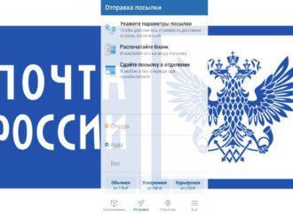 Почта России выпустила приложение для мобильных устройств
