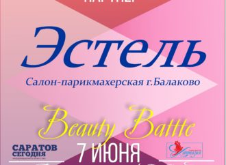 "Партнёр Бьюти Баттла – салон- парикмахерская ""Эстель"" г.Балаково"