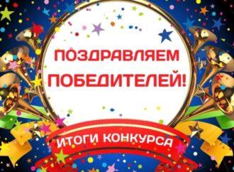 """Объявлены итоги конкурса """"Эхо Победы"""""""