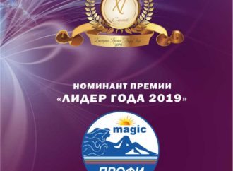 "Номинант премии ""Лидер года 2019"" – компания ""Magic Профи"""