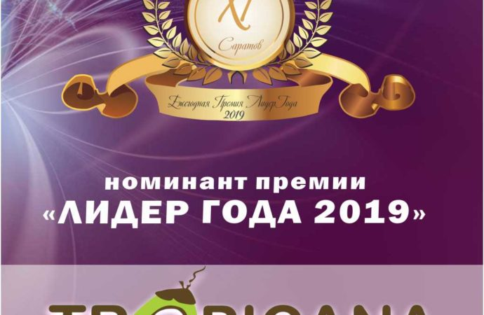 "Номинант премии ""Лидер года""- Тропикана"