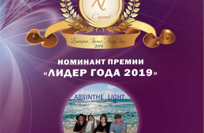 "Номинант премии ""Лидер года"" – Кабаре-оркестр ""Абсент"""