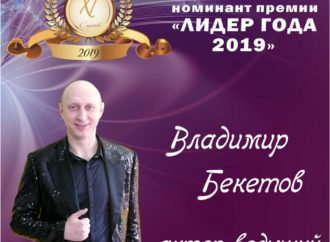 """Номинант премии """"Лидер года"""" – Ведущий Валерий Бекетов"""