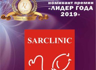 """Номинант премии """"Лидер года"""" –  Медцентр """"Сарклиник"""""""