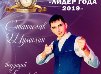 """Номинант премии """"Лидер года"""" – Ведущий Станислав Шумилин"""