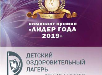 """Номинант премии """"Лидер года""""- Детский оздоровительный лагерь им. Ю.А.Гагарина"""