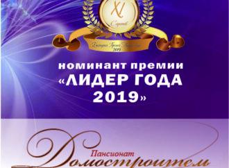 """Номинант премии """"Лидер года"""" – Турбаза """"Домостроитель"""""""