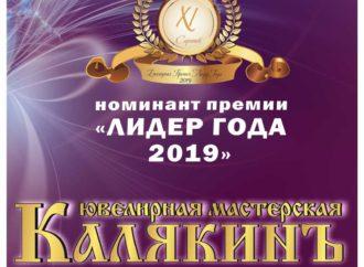 """Номинант премии """"Лидер года"""" Фамильная ювелирная мастерская Калякинъ"""