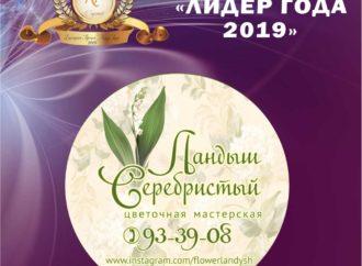 """Номинант премии """"Лидер года 2019"""" — Мастерская """"Ландыш серебристый"""""""