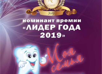 """Номинант премии """"Лидер года"""" – Сеть клиник """"Моя Семья""""."""