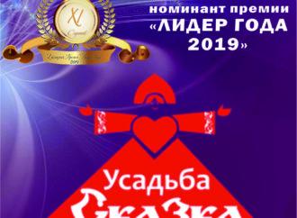 """Номинант премии """"Лидер года"""" – База отдыха """"Усадьба Сказка"""""""