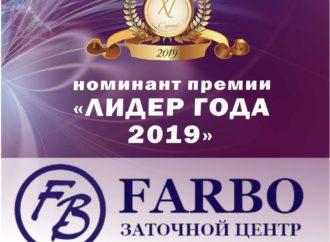 """Номинант премии """"Лидер года"""" – Заточный центр """"FARBO"""""""